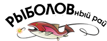 Рыболовный рай - asaka.by